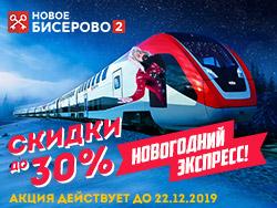 ЖК «Новое Бисерово 2». Акция до 22.12 Выгода до 500 000 рублей